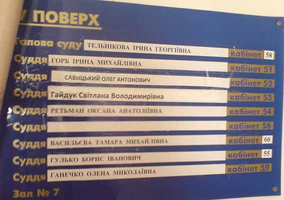 Шевченковский суд