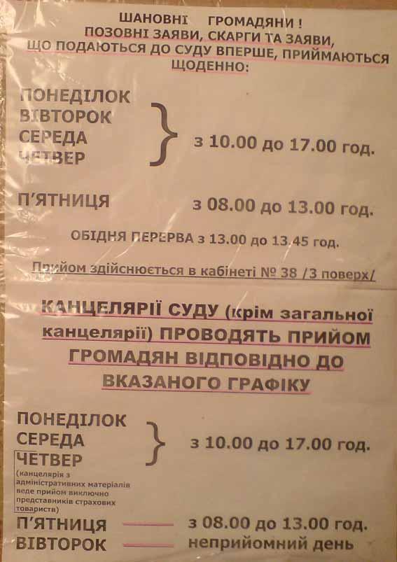 куйбышевский районный суд г донецка