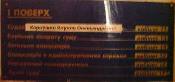 суды украины